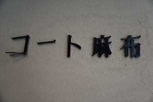 コート麻布の看板