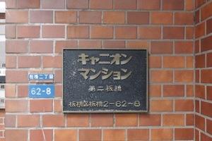 キャニオンマンション第2板橋の看板