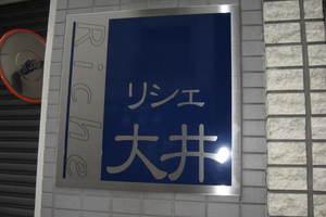 リシェ大井の看板