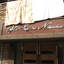 ガーラ新宿西落合の看板