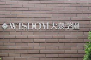 ウィズダム大泉学園の看板