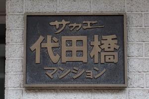 サカエ代田橋マンションの看板