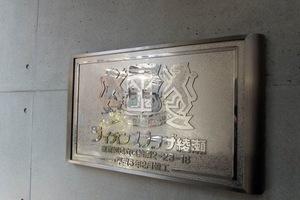 ライオンズプラザ綾瀬の看板