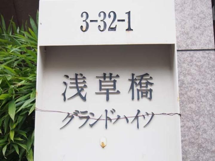 浅草橋グランドハイツの看板