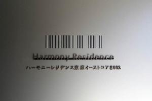 ハーモニーレジデンス東京イーストコア#002の看板