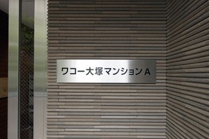 ワコー大塚マンションA棟の看板