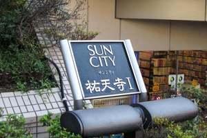 サンシティ祐天寺1の看板