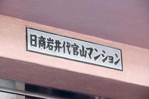 日商岩井代官山マンションの看板