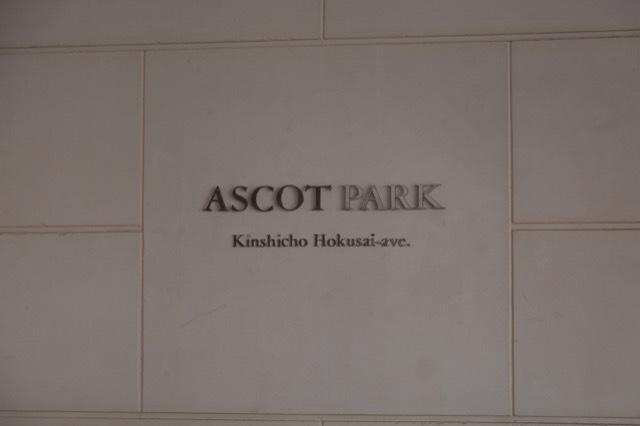 アスコットパーク錦糸町北斎通りの看板