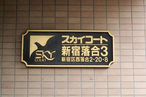 スカイコート新宿落合第3の看板