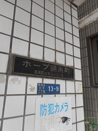 ホープ錦糸町の看板