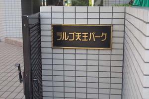 ラルゴ天王パークの看板