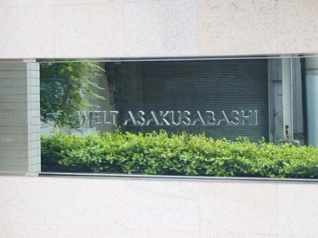 ヴェルト浅草橋の看板