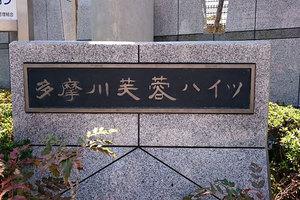 多摩川芙蓉ハイツ(1〜4号棟)の看板