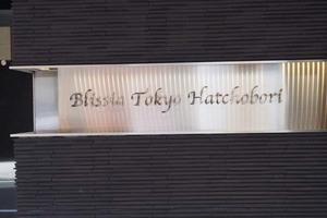 ブリシア東京八丁堀リバーサイドの看板