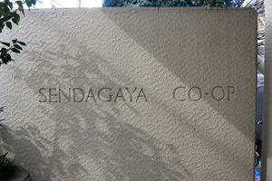藤和千駄ヶ谷コープの看板