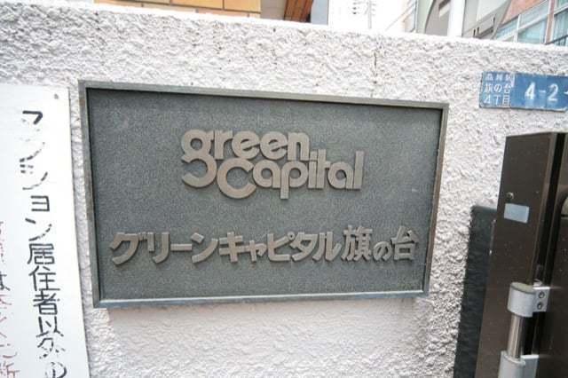 グリーンキャピタル旗ノ台の看板