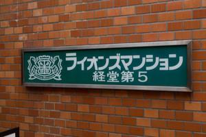 ライオンズマンション経堂第5の看板