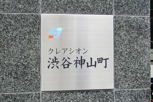 クレアシオン渋谷神山町の看板