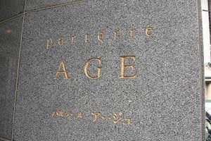 パルテールアージュの看板