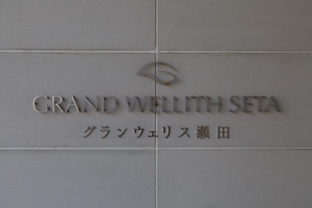 グランウェリス瀬田の看板