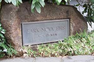 パークノヴァ恵比寿の看板