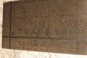 アルス杉並方南町の看板