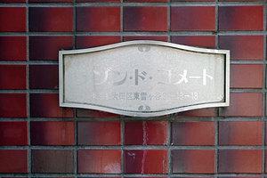 メゾン・ド・コメートの看板