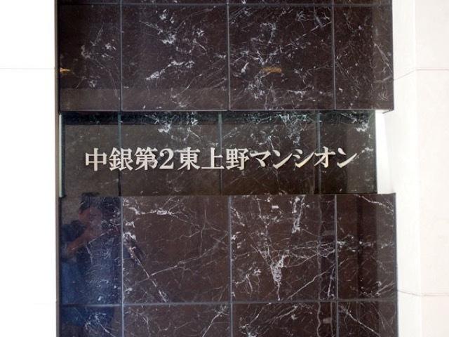 中銀第2東上野マンシオンの看板