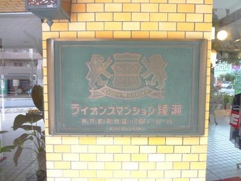 ライオンズマンション綾瀬の看板