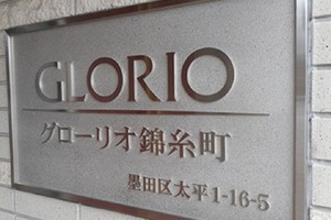 グローリオ錦糸町の看板