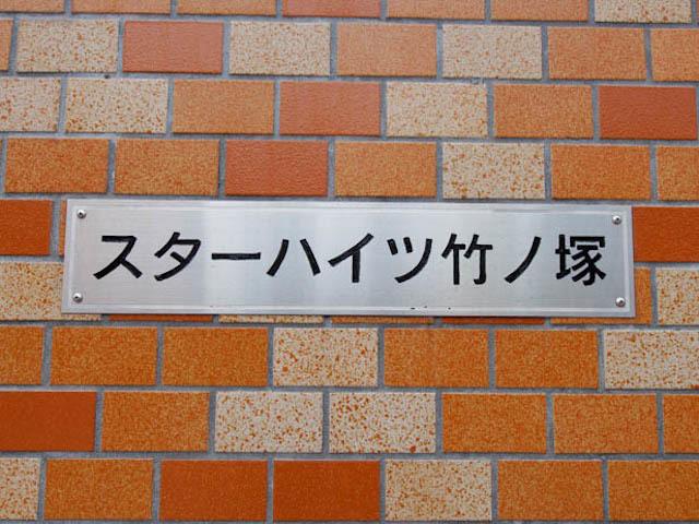 スターハイツ竹ノ塚の看板
