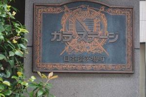 ガラステージ日本橋茅場町の看板