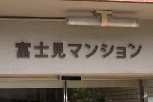 富士見マンション(杉並区)の看板