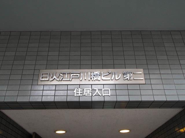 日火江戸川橋ビル第2の看板