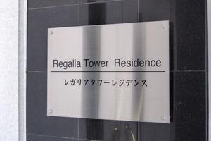 レガリアタワーレジデンスの看板