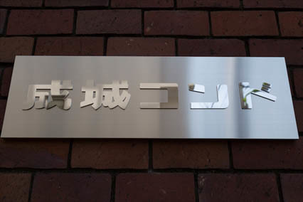 成城コンドの看板