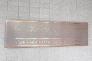 パークハウス清澄白河ステーションサイドの看板