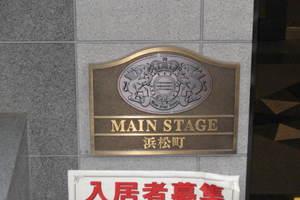 メインステージ浜松町の看板