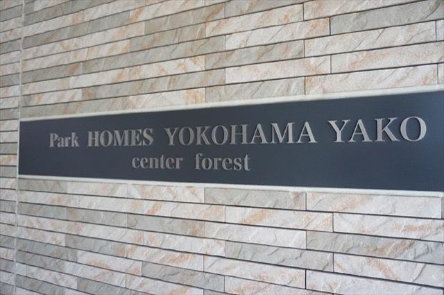 パークホームズ横浜矢向センターフォレスト(A〜E棟)の看板