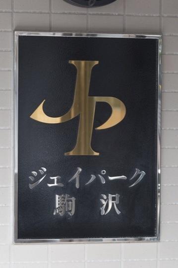 ジェイパーク駒沢の看板