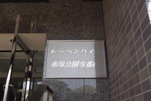 レーベンハイム赤塚公園参番館の看板