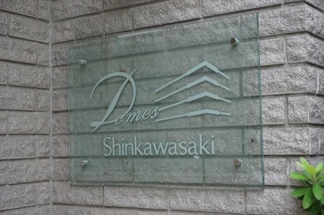 ドメス新川崎の看板