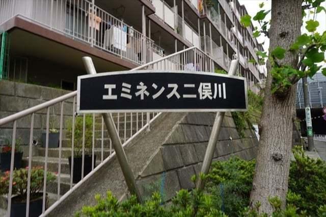エミネンス二俣川(1号棟・2号棟)の看板