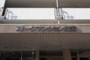 ストークマンション綾瀬の看板