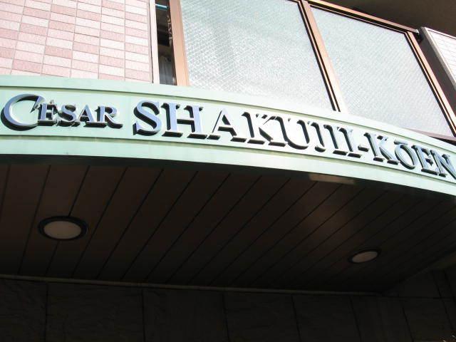 セザール第2石神井公園の看板