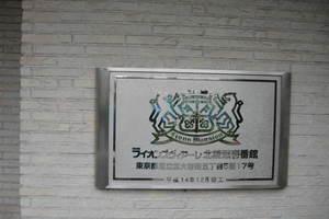 ライオンズヴィアーレ北綾瀬壱番館の看板