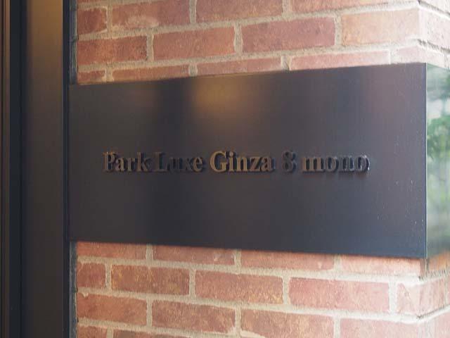 パークリュクス銀座8丁目monoの看板