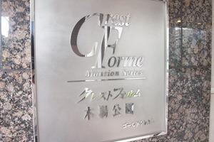 クレストフォルム木場公園の看板
