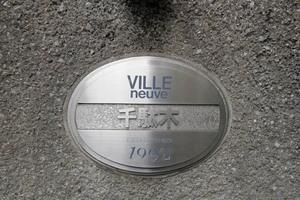 ヴィルヌーブ千駄木の看板
